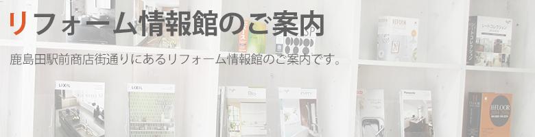 楽しく明るい笑顔リフォームは鹿島田駅・平間駅前に無料情報館がございます。各種リフォーム関連のメーカーカタログメーカー・ご相談等を承っております。