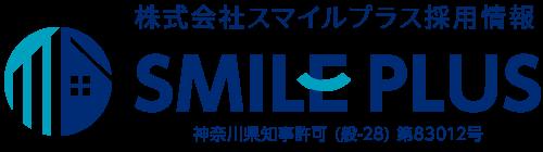 株式会社スマイルプラス採用情報