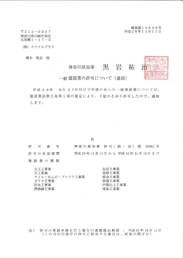株式会社スマイルプラス建設業許可