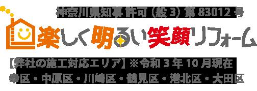 川崎市幸区のフルリフォーム・リノベーション専門の工務店