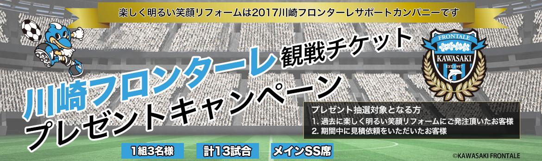 川崎の地元チームを応援しよう!川崎フロンターレ×楽しく明るい笑顔リフォーム観戦チケットプレゼントキャンペーン