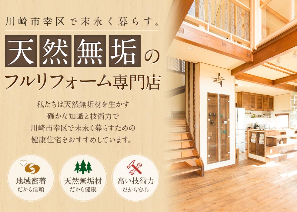 天然無垢のフルリフォーム専門店・私たちは天然無垢材を生かす確かな知識と技術力で川崎市幸区で末永く暮らすための健康住宅をおすすめしています。